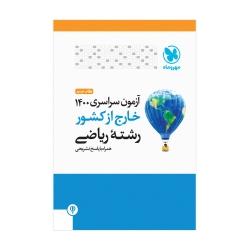 دفترچه کنکور 1400 ریاضی خارج کشور با پاسخ تشریحی