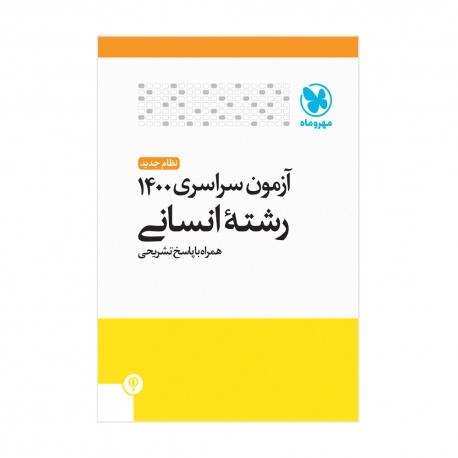 دفترچه کنکور 1400 انسانی داخل  کشور با پاسخ تشریحی