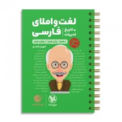 لقمه طلایی لغت و املای فارسی + تاریخ ادبیات کنکور