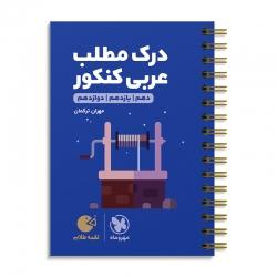 لقمه طلایی درک مطلب عربی کنکور