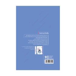 جامع فیزیک دوازدهم ریاضی کنکور (جلد سوال+درسنامه)