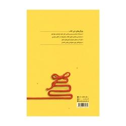 جمعبندی ریاضی و آمار انسانی کنکور