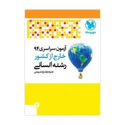 دفترچه کنکور 94 انسانی خارج از کشور با پاسخ تشریحی