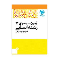 دفترچه کنکور 94 انسانی داخل کشور با پاسخ تشریحی