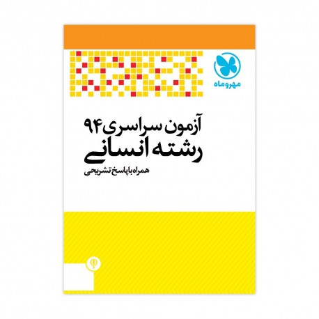 دفترچه کنکور 94انسانی داخل کشور با پاسخ تشریحی
