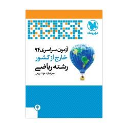 دفترچه کنکور 94 ریاضی خارج از کشور با پاسخ تشریحی