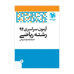 دفترچه کنکور 94 ریاضی داخل کشور با پاسخ تشریحی