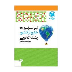 دفترچه کنکور 94 تجربی خارج از کشور با پاسخ تشریحی