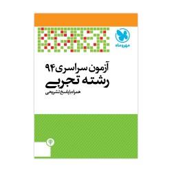 دفترچه کنکور 94 تجربی داخل کشور با پاسخ تشریحی