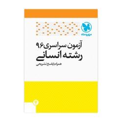 دفترچه کنکور 96 انسانی داخل کشور با پاسخ تشریحی