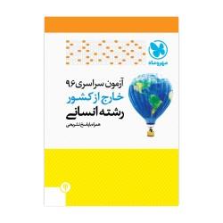 دفترچه کنکور 96 انسانی خارج از کشور با پاسخ تشریحی