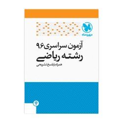 دفترچه کنکور 96 ریاضی داخل کشور با پاسخ تشریحی