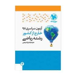 دفترچه کنکور 96 ریاضی خارج از کشور با پاسخ تشریحی
