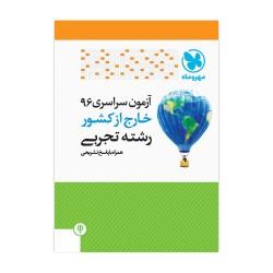 دفترچه کنکور 96 تجربی خارج از کشور با پاسخ تشریحی