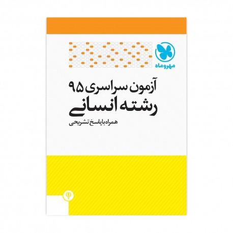 دفترچه کنکور 95انسانی داخل کشور با پاسخ تشریحی