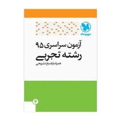 دفترچه کنکور 95 تجربی داخل کشور با پاسخ تشریحی