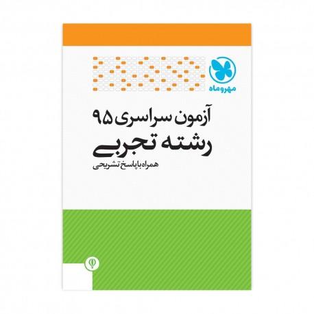 دفترچه کنکور 95تجربی داخل کشور با پاسخ تشریحی