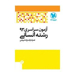 دفترچه کنکور 93 انسانی داخل کشور با پاسخ تشریحی