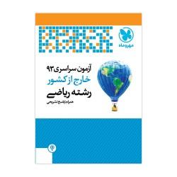 دفترچه کنکور 93 ریاضی خارج از کشور با پاسخ تشریحی