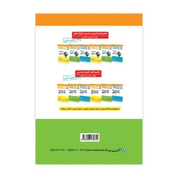 دفترچه کنکور 93تجربی خارج از کشور با پاسخ تشریحی